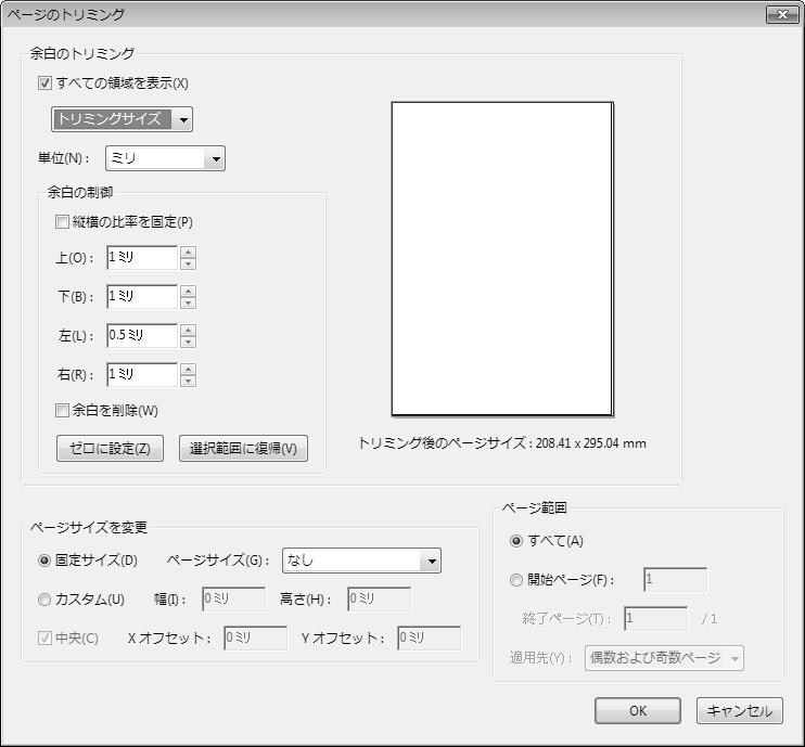 pdf トリミング すると画質が悪い