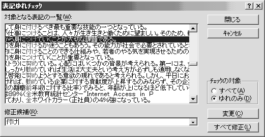MS-Word 98で表記ゆれを検査する